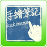 KakiMemo Lite