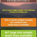 Memo Widget (Note Widget)