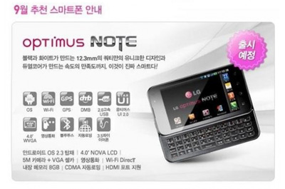LG Optimus Note Teaser