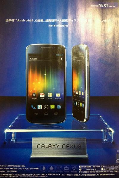 Samsung Galaxy Nexus Pic