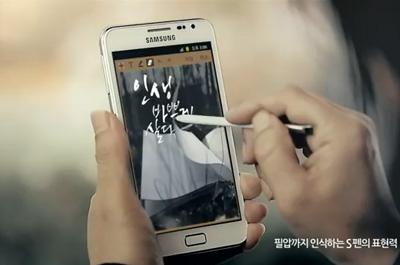 galaxy_note_korea_teaser_2