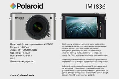 Polaroid Teaser