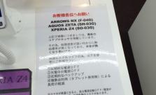 Xperia-Z4-docomo-retail