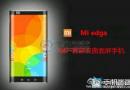 Xiaomi_edge