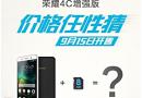 Huawei_Honor_4C_Plus