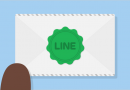 LINE_letter_sealing
