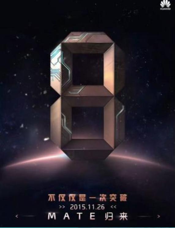 Huawei_Mate_8_teaser