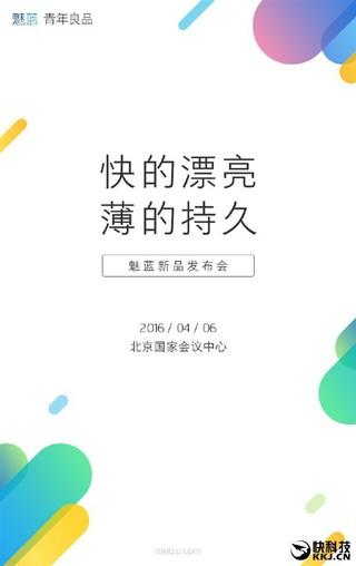 Meizu_M3_Note_teaser